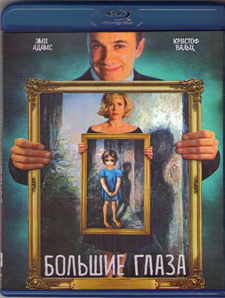 Большие глаза (Blu-ray)* на Blu-ray