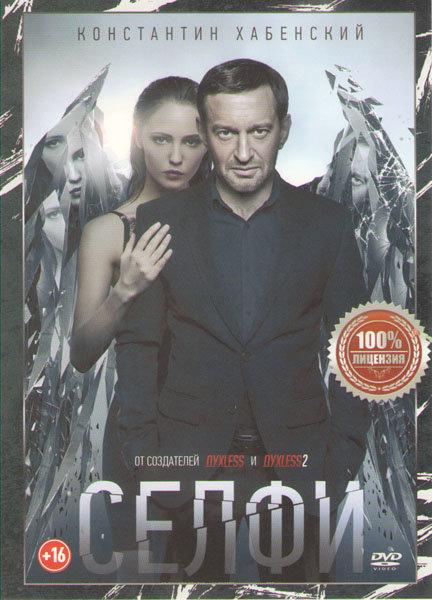 Селфи на DVD
