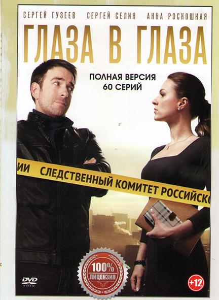 Глаза в глаза (60 серий) на DVD