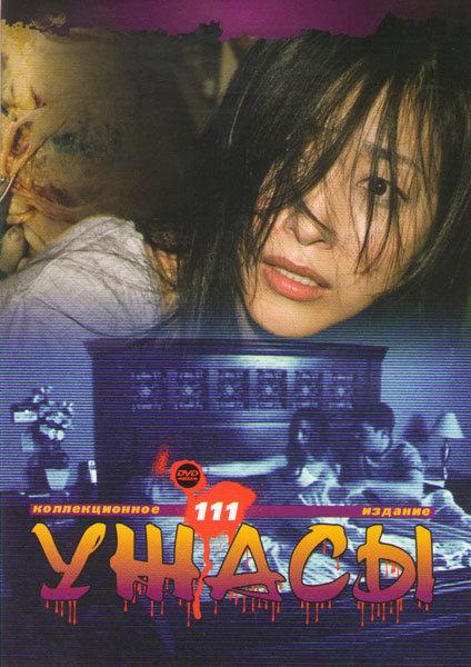 Коллекция ужасов 111 (Паранормальное явление1,2 / Паранормальное явление Ночь в Токио / Исчезновение на 7й улице / Девятые врата / Игла / Тюрьма мертв на DVD