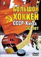 Большой хоккей СССР-Канада 30 лет