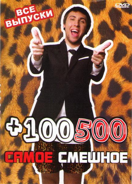 +100500 48 Выпусков на DVD