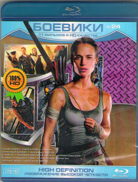 Боевики 24 (Tomb Raider Лара Крофт / Танки / Опасный бизнес / Жажда смерти / Самсон / Тихоокеанский рубеж 2 / Чёрная Пантера / Кровоточащая сталь / Ог на Blu-ray