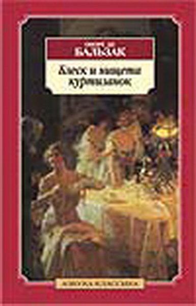 Блеск и нищета куртизанок (книга) на DVD