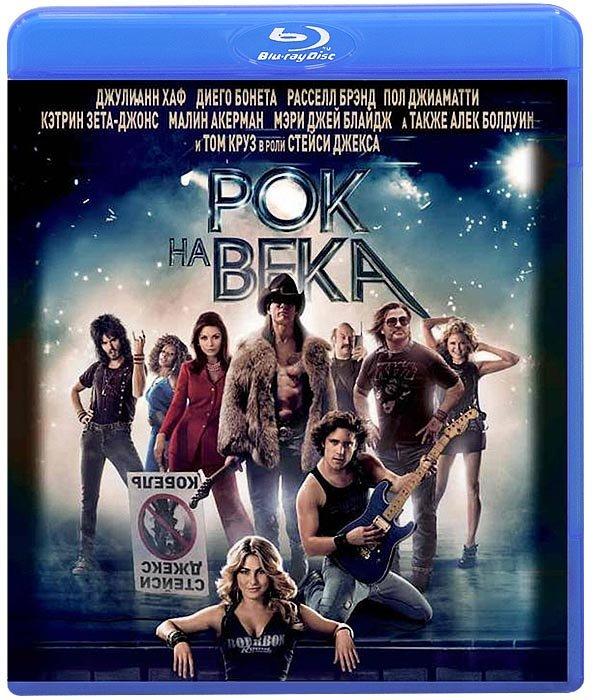 Рок на века (Blu-ray)* на Blu-ray