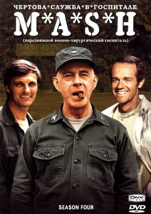 Чертова служба в госпитале МЭШ 10 Сезон (6 DVD) (Без полиграфии!) на DVD