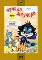 Чучело-мяучело (Чучело-Мяучело / Почему ушел котенок? / Вот так тигр! / Кот-рыболов / Как стать большим / Четверо с одного двора / Ночной цветок / Кот