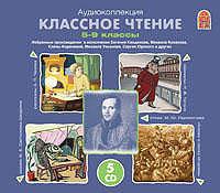 Классное чтение 5-9 классы (комплект из 5 аудиокниг CD)