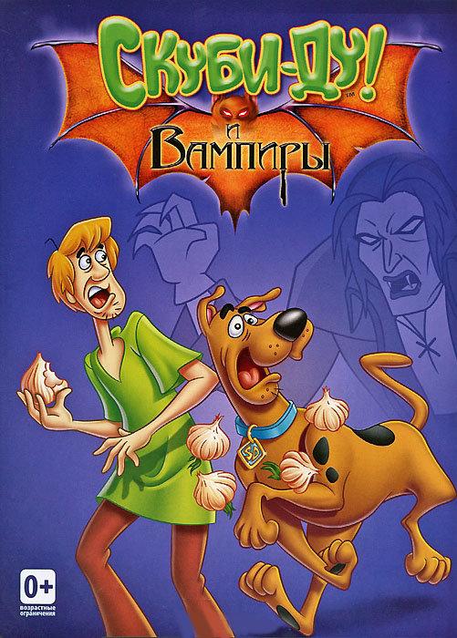 Скуби Ду и вампиры на DVD