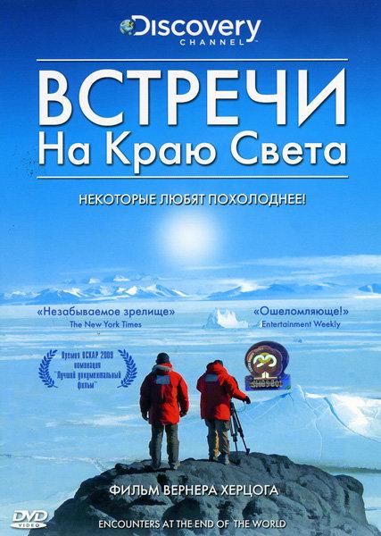 Discovery Channel  Встречи на краю света на DVD