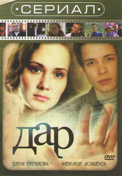 Дар (77-110 серии) на DVD