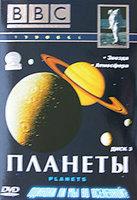 BBC Планеты 3 Часть (Звезда / Атмосфера) на DVD