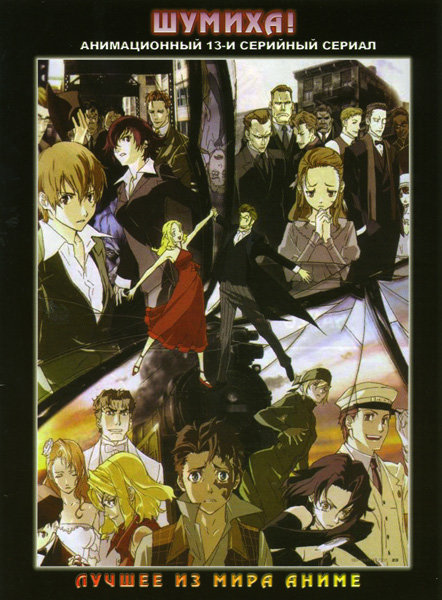 Шумиха (Криминальное чтиво) (13 серий) на DVD
