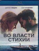 Во власти стихии  (Blu-ray)