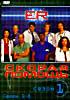 Скорая помощь (первый сезон на 2 DVD) на DVD