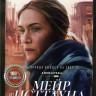 Мейр из Исттауна 1 Сезон (7 серий) на DVD
