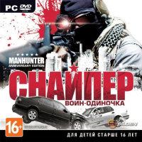 Снайпер Воин Одиночка (PC DVD)