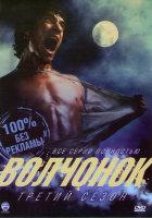 Волчонок (Оборотень) 3 Сезон (24 серии)