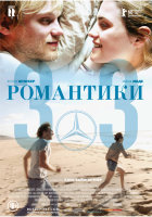Романтики 303 (Blu-ray)