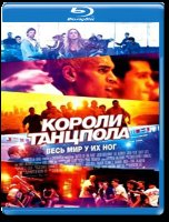 Короли танцпола (Blu-ray)