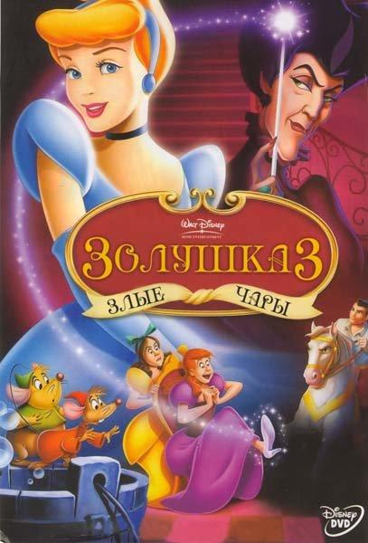 Золушка 3 Злые чары  на DVD