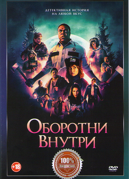 Оборотни внутри на DVD
