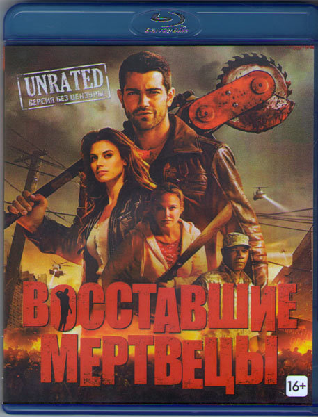 Восставшие мертвецы (Blu-ray) на Blu-ray
