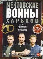 Ментовские войны Харьков (40 серий)