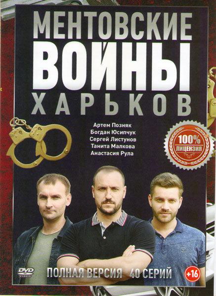 Ментовские войны Харьков (40 серий) на DVD