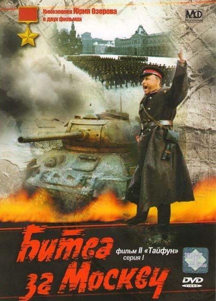 Битва за Москву 2 Фильм Тайфун (1 серия) на DVD