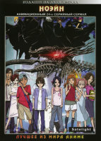 Ноэйн (24 серии) 2 DVD