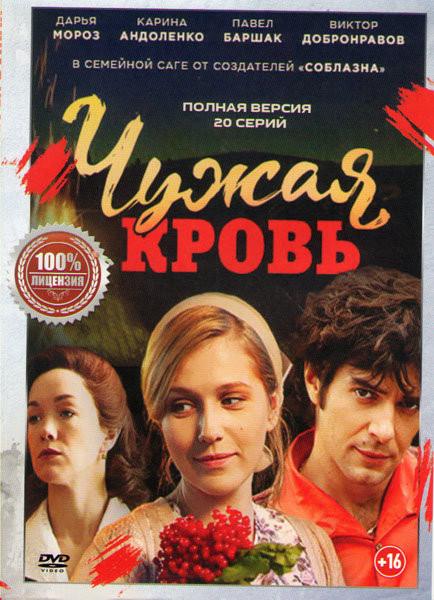 Чужая кровь (20 серий) на DVD