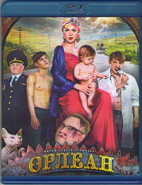 Орлеан (Blu-ray) на Blu-ray