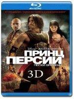 Принц Персии Пески Времени 3D (Blu-ray)