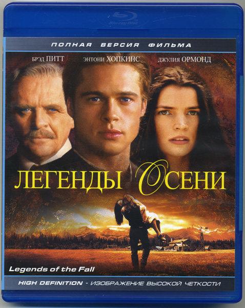 Легенды осени (Blu-ray)*