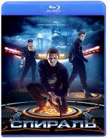 Спираль (Blu-ray)