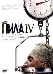 Пила 4* на DVD