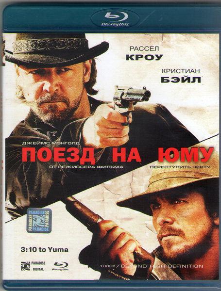 Поезд на Юму (Blu-ray)* на DVD