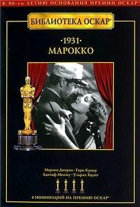 МАРОККО  на DVD
