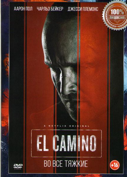 El Camino (Путь во все тяжкие) на DVD