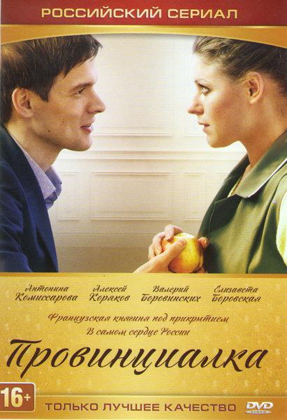 Провинциалка (4 серии) на DVD
