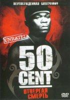 50 Cent. Отвергая смерть