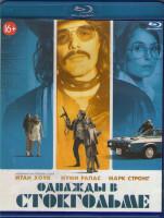 Однажды в Стокгольме (Blu-ray)