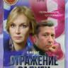 Отражение радуги 1 Сезон (12 серий) на DVD