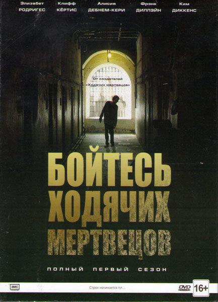 Бойтесь ходячих мертвецов 1 Сезон (6 серий)  на DVD