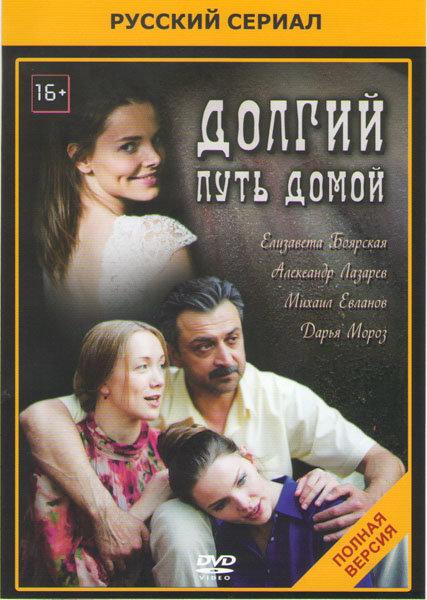 Долгий путь домой (16 серий) на DVD