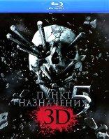 Пункт назначения 5 (Real 3D) (2BLU-RAY)