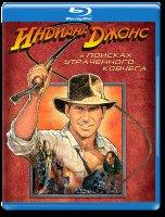 Индиана Джонс В поисках утраченного ковчега 3D+2D (Blu-ray)