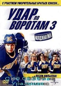 Удар по воротам 3 Молодежная лига на DVD