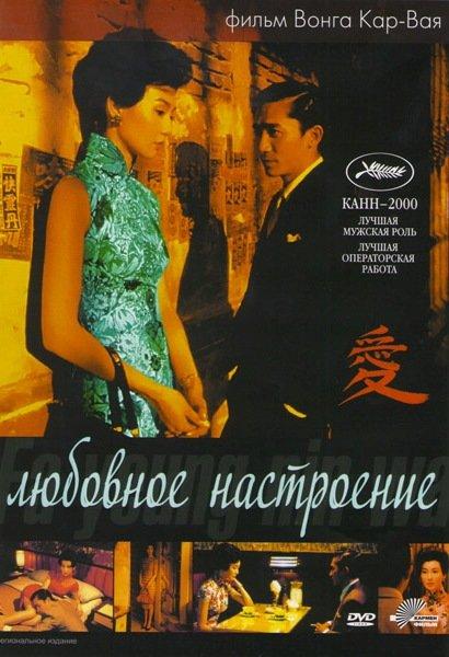 Любовное настроение на DVD